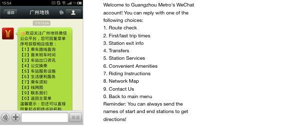 Guangzhou Metro OA